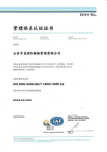 DNV管理体系证书中文.jpg