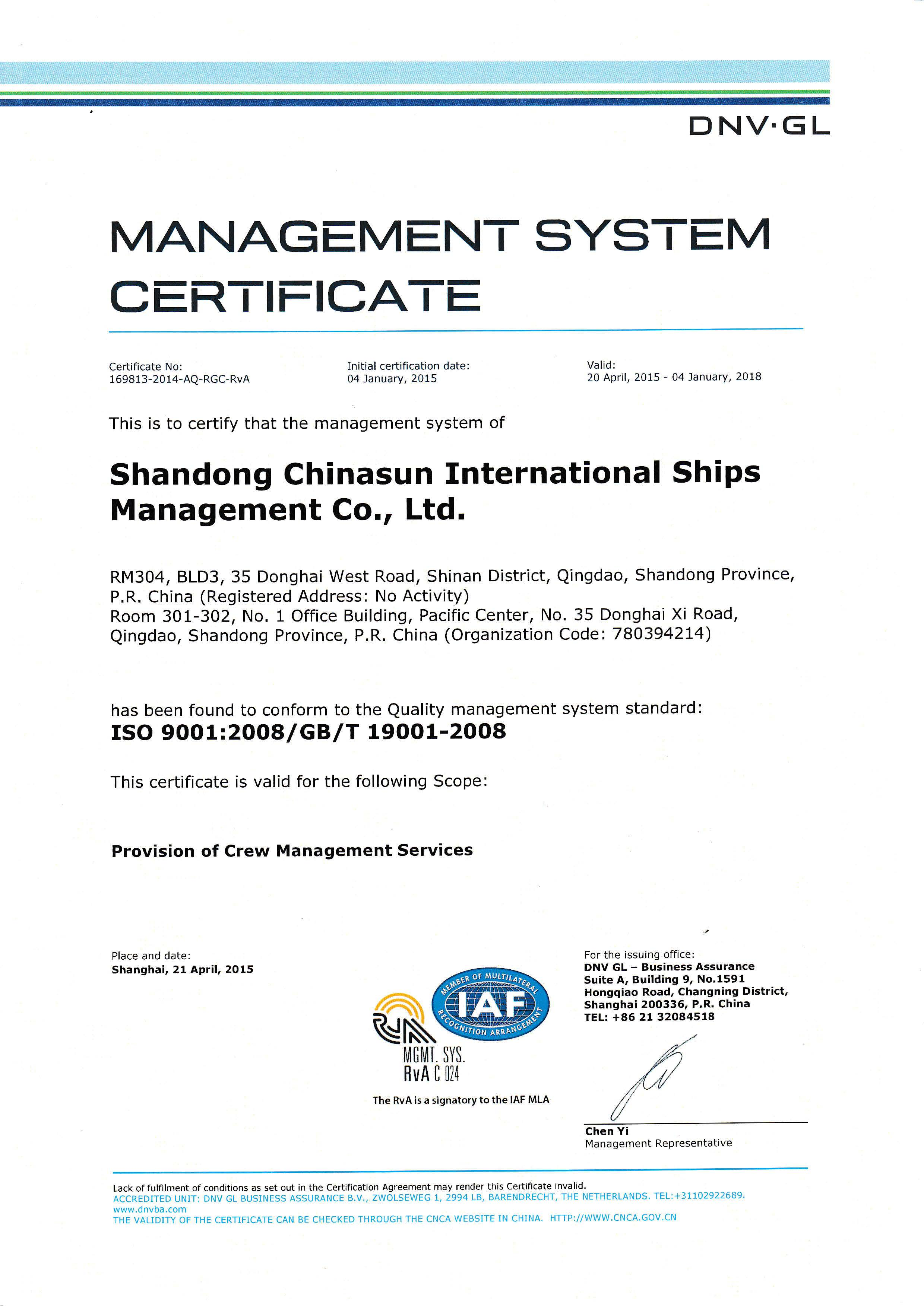 DNV管理体系认证英文.jpg